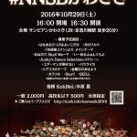 1610_nnsb_flyer_f_A4