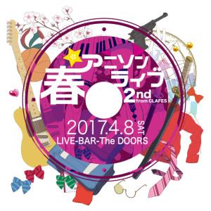春☆アニソンライブ2nd from CLAFES